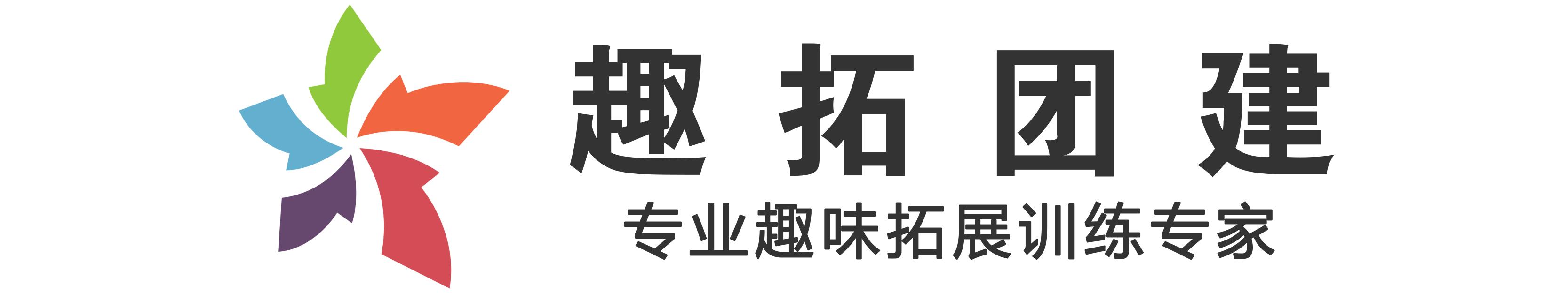 深圳团建公司_提供个性化深圳户外拓展解决方案 客服热线400 086 8676